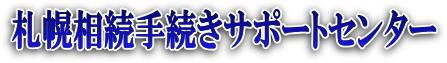 「相続人がいない」タグの記事一覧 | 札幌相続遺言手続きサポートセンター