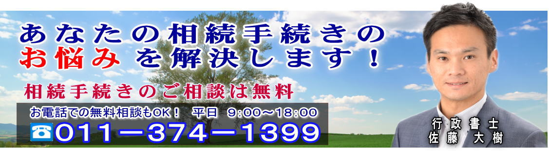 北海道の札幌相続遺言手続きサポートセンター